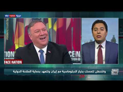 واشنطن تتمسك بخيار الدبلوماسية مع إيران وتتعهد بحماية الملاحة الدولية  - نشر قبل 3 ساعة
