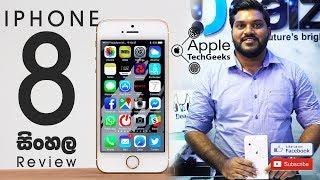 iPhone 8 Sinhala Review - Apple TechGeek Show