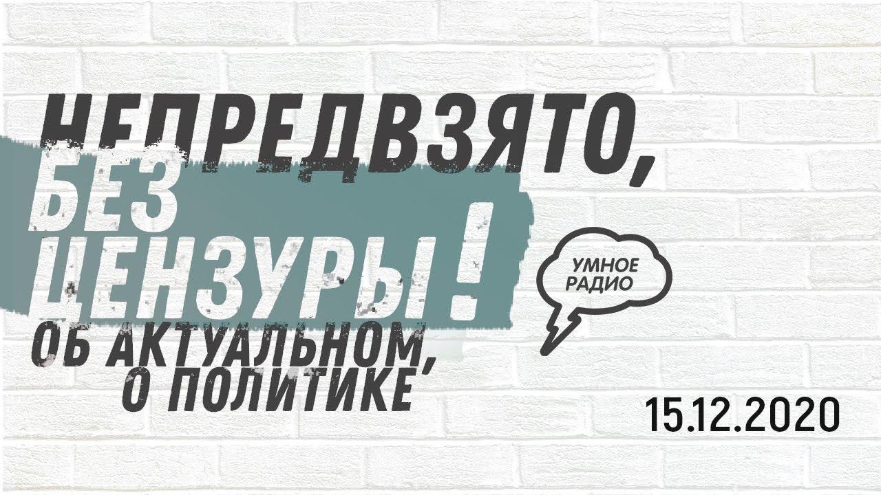 «Крепкий Орешкин-2», 15.12.20, часть 1: восприятие расследования отравления Навального в обществе