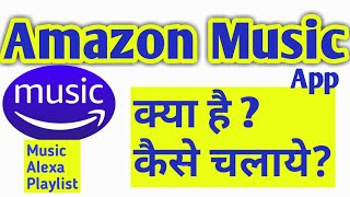 Amazon Music kaise use kare || Amazon music app review Hindi ||