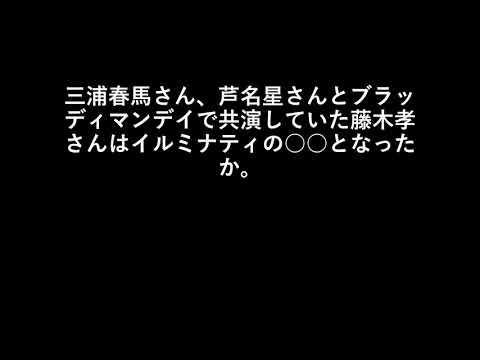 マンデイ 藤木 孝 ブラッディ