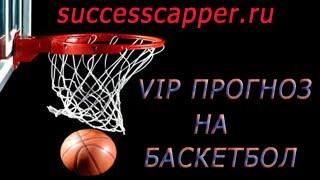 Vip прогноз на баскетбол бесплатно. Прогнозы на баскетбол.(Наш сайт: http://successcapper.ru Наше сообщество: http://vk.com/1successcapper Наш email: successcapper@yandex.ru Телефон: +38(093)-205-98-88 ..., 2016-05-25T08:16:07.000Z)