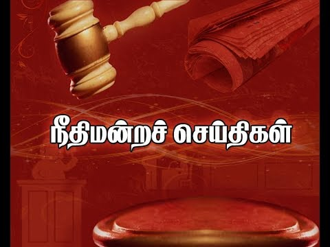 Needhimandra Seidhigal 17-11-2018