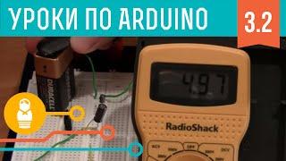 Видеоуроки по Arduino #3.2: Основы схемотехники