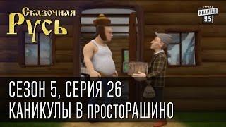 Сказочная Русь 5 (новый сезон). Серия 26 - Каникулы в ПростоРАШИНО