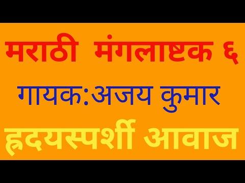 marathi-mangalashtak-6
