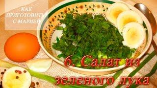 6  Салат из зеленого лука