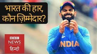 Baixar World Cup 2019: New Zealand से India की हार की वजह क्या है? (BBC Hindi)