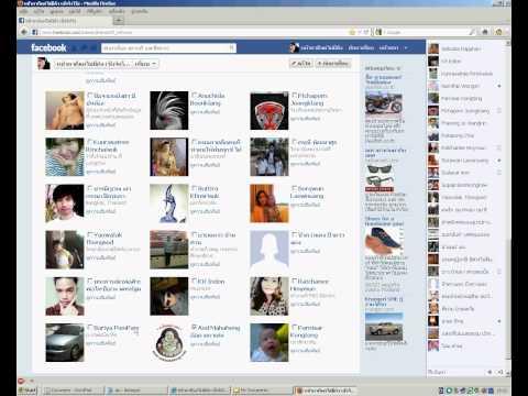 การลบเพื่อนในเฟสบุ๊คทีละหลายๆคน