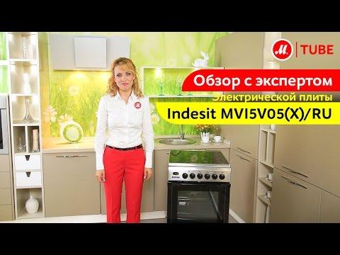 Видео Электрическая плита indesit инструкция к духовке