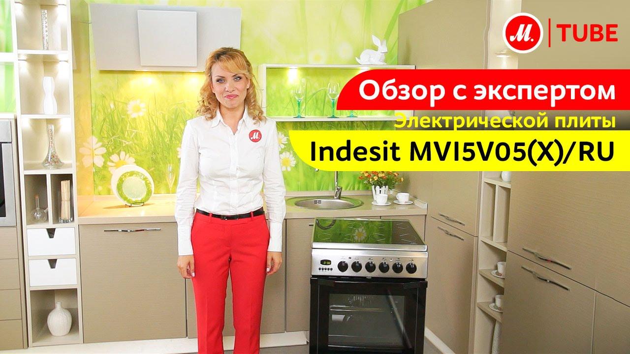 Видеообзор электрической плиты Indesit MVI6V20(W)RU с экспертом М .
