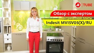 Видеообзор электрической плиты Indesit MVI5V05(X)/RU с экспертом М.Видео