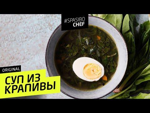 СУП ИЗ КРАПИВЫ #39 ORIGINAL (яйца твои бурлят) рецепт Ильи Лазерсона