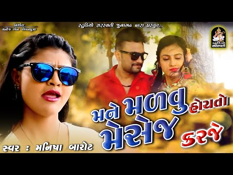 New Gujarati Video Song 2017 Manisha Barot Studio Saraswati