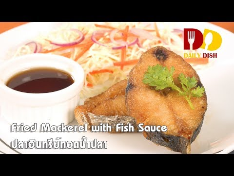 Fried Mackerel with Fish Sauce | Thai Food | ปลาอินทรีย์ทอดน้ำปลา - วันที่ 01 Apr 2019