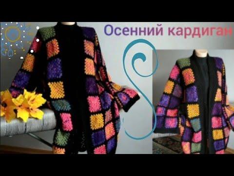 Кардиган из квадратных мотивов/Кардиган в стиле бабушкин квадрат/ Кардиган крючком .