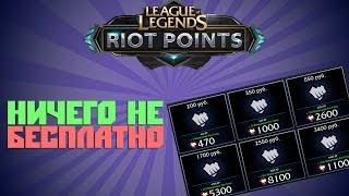 Как получить бесплатные RP в League of Legends?