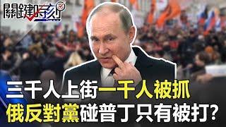 三千人上街一千人被抓 俄羅斯反對黨碰上普丁只有「被打」的份!?【關鍵時刻】20190729-5黃世聰 康仁俊
