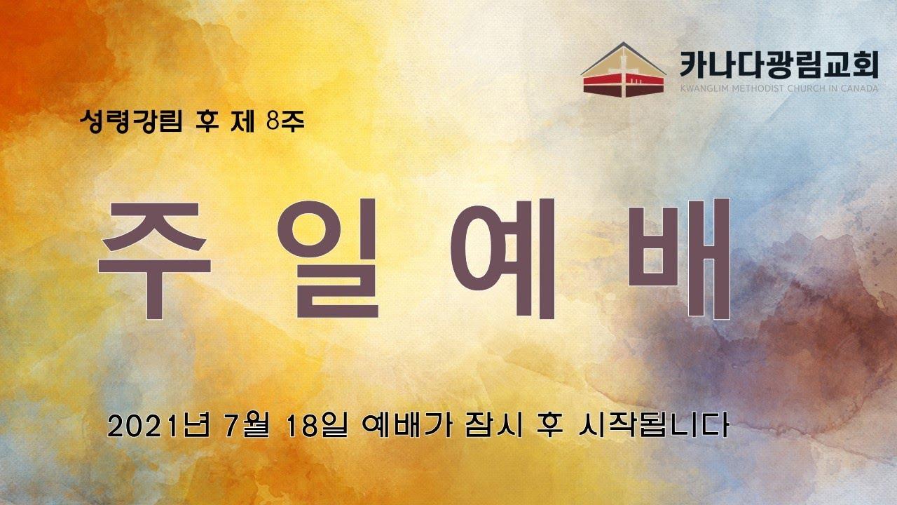 """[카나다광림교회] 2021.7.18 주일 3부 예배 """"기도와 말씀""""(최신호 목사)"""