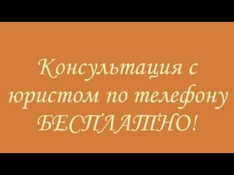 Онлайн Консультация Юриста Москва Бесплатно