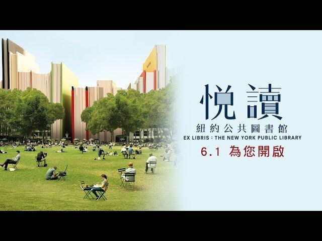 6.1《悅讀:紐約公共圖書館》國際中文版預告
