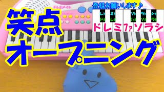 【笑点】オープニングが簡単ドレミ表示で誰でも弾ける1本指ピアノ演奏...