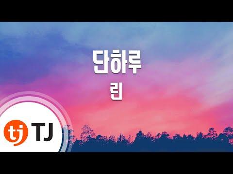 [TJ노래방] 단하루(가면OST) - 린 (One Day - Lyn) / TJ Karaoke