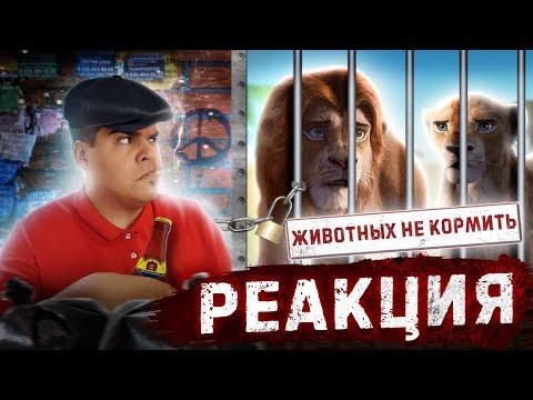 ▷ Король Лев в России (Переозвучка мультфильма)   TheNafig   РЕАКЦИЯ
