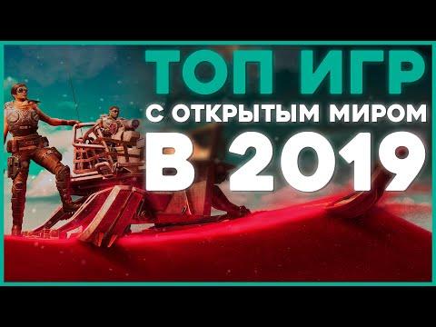 ТОП 5 игр с лучшим ОТКРЫТЫМ миром на ПК в 2019