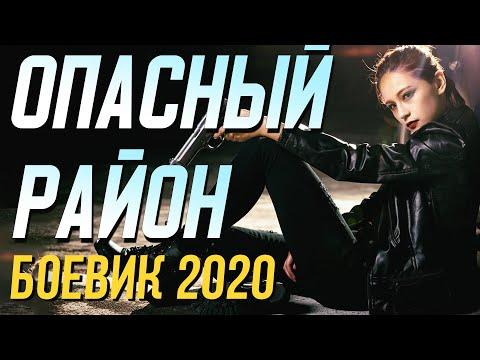 Четкий фильм про стойкого мента - ОПАСНЫЙ РАЙОН / Русские боевики 2020 новинки - Видео онлайн