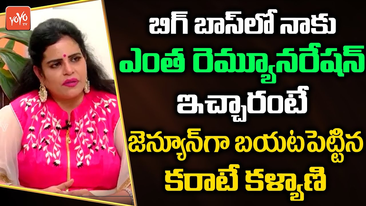 బిగ్ బాస్ రెమ్యూనరేషన్ ఫేక్ ? | Bigg Boss 4 Karate Kalyani Reveals Bigg Boss Remuneration | YOYO TV