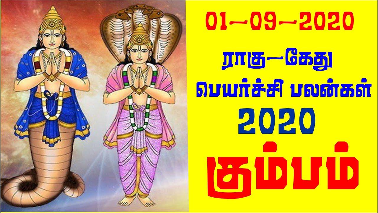கும்பம் | 2020 ராகு -கேது பெயர்ச்சி பலன்கள்  | kumbam rasi  2020 rahu -ketu peyarchi palangal