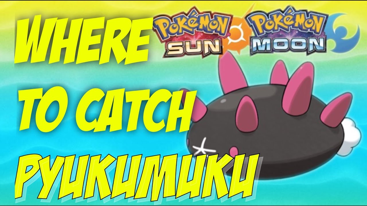 Where to catch pyukumuku