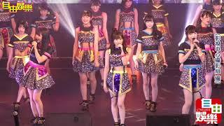 NMB48台北演唱會(記者王文麟攝) NMB48 検索動画 15