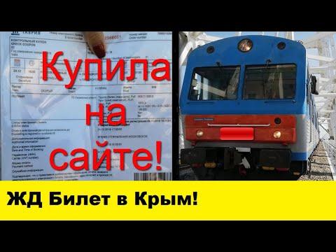 Купила билет на ПЕРВЫЙ поезд в Крым. Поезд 7 Санкт-Петербург Севастополь. Продажа билетов открыта