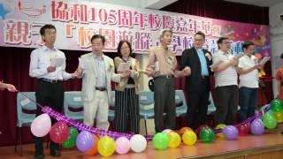 中華基督教會協和小學105周年校慶嘉年華及籌款花絮