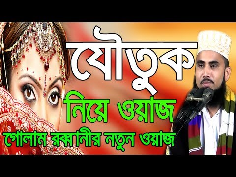 Golam Rabbani Waz যৌতুক নিয়ে ওয়াজ Bangla Waz 2018 Islamic Waz Bogra