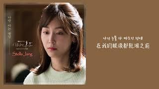 【韓繁中字】stella Jang  스텔라장 -只有我知道的結局  나만 아는 엔딩   愛情的溫度 Ost Part 5   사랑의 온도 Ost Part