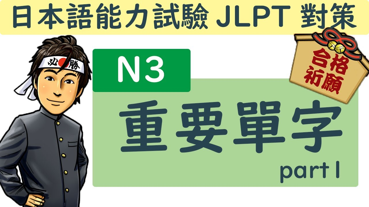 Download 日語檢定 N3 重要單字 part1  / JLPT / 井上老師
