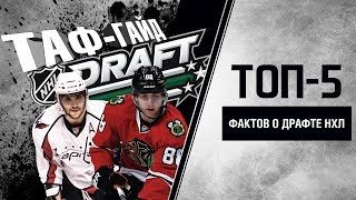 ТАФ-ГАЙД   ТОП-5 фактов о драфте НХЛ