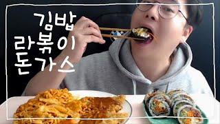 얌샘김밥의 진미채 김밥, 라볶이, 돈가스 먹방 Kimb…