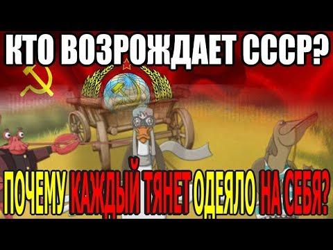 Кто возрождает СССР и почему каждый тянет одеяло на себя?