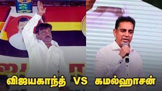 Kamal Vs Vijayakanth: Comparison of Vijayakanth & Kamal party launch