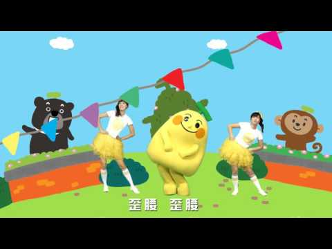 香蕉歌 - 香蕉人體操歌曲 MV (香蕉人居然在 MV  中跌倒了,好呆喔)