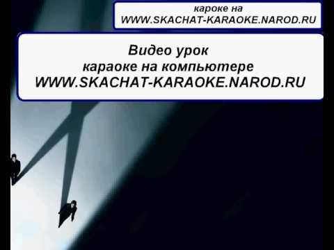скачать караоке  skachat-karaoke.narod.ru песни бесплатно