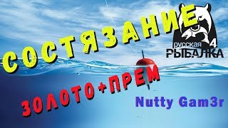 Русская Рыбалка 4  21-00мск ФОРУМНОЕ СОСТЯЗАНИЕ ГОЛД + ПРЕМ РР4