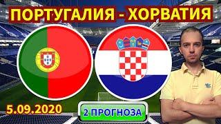 Португалия Хорватия прогноз Лига Наций 2020 Бесплатный прогноз на футбол