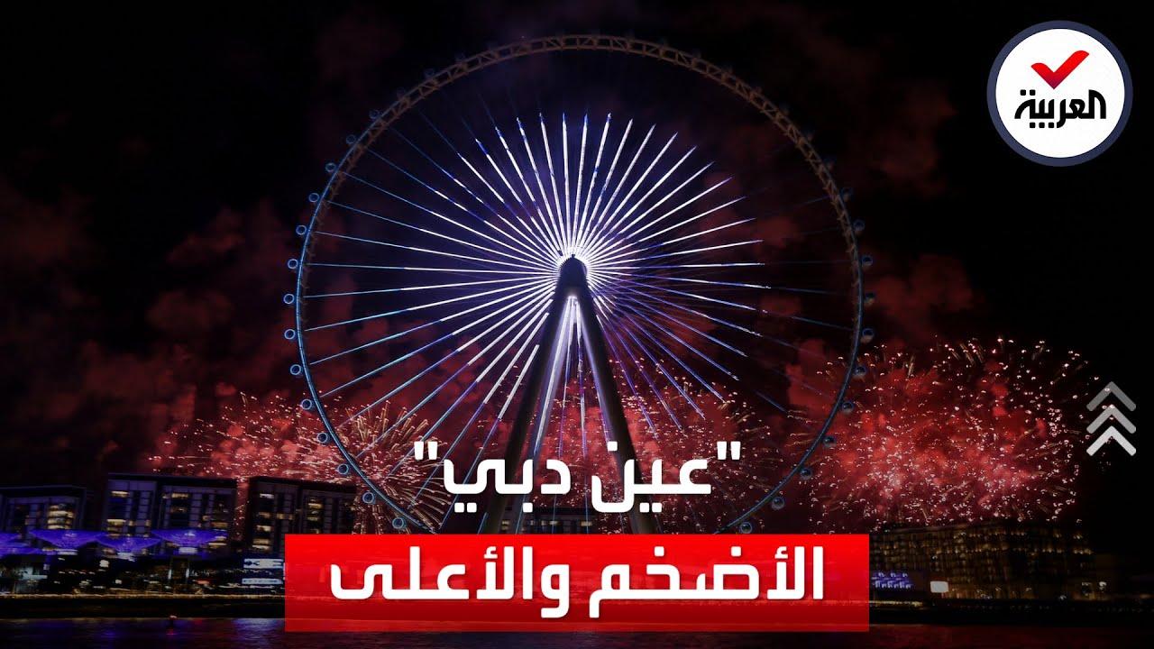 بعد افتتاح -عين دبي- .. هذه مواصفات وميزات عجلة المشاهدة الأعلى والأضخم في العالم  - نشر قبل 4 ساعة