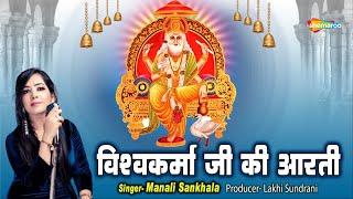 Vishwakarma Puja Special Aarti   Vishwakarma Aarti   श्री विश्वकर्मा जी की आरती