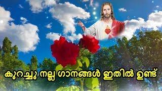 കുറച്ചു നല്ല ഗാനങ്ങൾ ഇതിൽ ഉണ്ട്  | Christian devotional songs malayalam